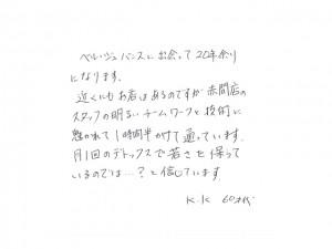 お客様の声(K・K様)